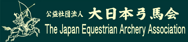 Yabusame.or.jp→公社 大日本弓馬会Japan Equestrian Archery Ass.